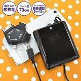 ビッグスター スマートフォン・iPhone・携帯電話対応 電池交換式カルテット充電器 (4in1コネクタ付) ブラック BSC-05SM4CT