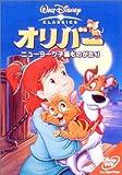 オリバー / ニューヨーク子猫ものがたり [DVD] 画像
