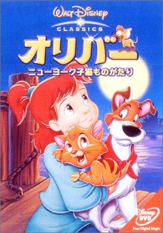 オリバー / ニューヨーク子猫ものがたり [DVD]