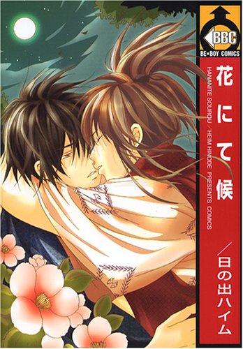 花にて候    ビーボーイコミックス