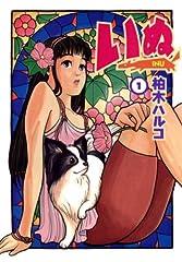 いぬ(1) (ヤングサンデーコミックス)