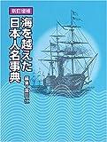 海を越えた日本人名事典