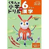 小学ドリル6年生の漢字 (くもんの小学ドリル 国語 漢字 6)
