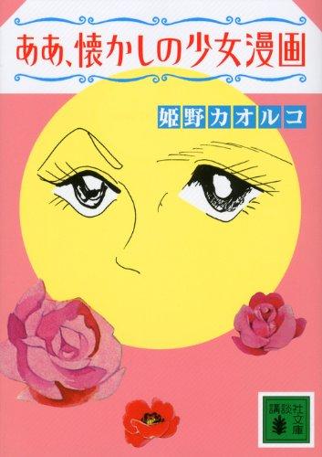 ああ、懐かしの少女漫画 (講談社文庫)の詳細を見る