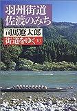 街道をゆく (10) 羽州街道・佐渡のみち (朝日文芸文庫 (し1-11))