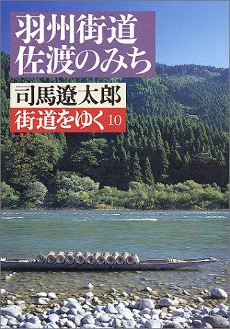 街道をゆく (10) 羽州街道・佐渡のみち