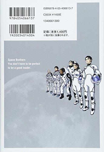 『宇宙兄弟 「完璧なリーダー」は、もういらない。』の1枚目の画像