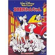 101匹わんちゃん [DVD]