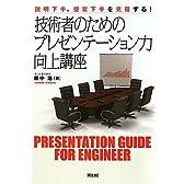 技術者のためのプレゼンテーション力向上講座―説明下手、提案下手を克服する!