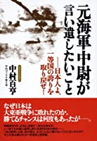 元海軍中尉が言い遺したいこと ―日本人よ、一等国の誇りを取り戻せ!