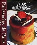 行きたい、食べたい パリのお菓子屋さん 画像