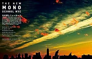 SWITCH Vol.35 No.5 特集:坂本龍一 もの探しニューヨーク