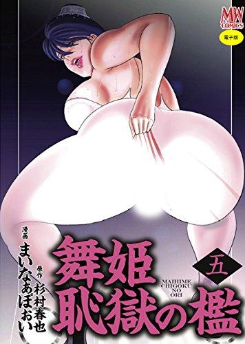 舞姫恥獄の檻5 (myway comics)