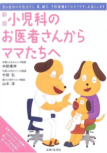 新版 小児科のお医者さんからママたちへ