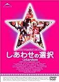 しあわせの選択 stardom (レンタル専用版)