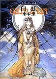 白虹―グイン・サーガ(26) (ハヤカワ文庫JA)