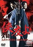 侠友よ 実録・九州やくざ抗争史 LB熊本刑務所 vol.3[DVD]