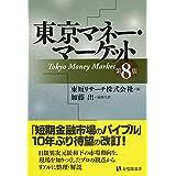 東京マネー・マーケット 第8版 (有斐閣選書)