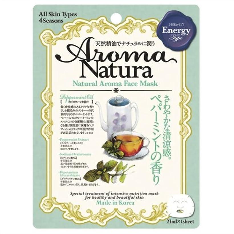 空いている提供された現実アロマナチュラ フェイスマスク ペパーミントの香り 1枚入