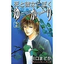 死と彼女とぼく ゆかり(2) (Kissコミックス)
