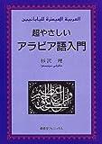 超やさしいアラビア語入門 画像