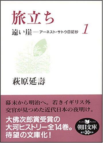 旅立ち 遠い崖1 アーネスト・サトウ日記抄 (朝日文庫 (は29-1))の詳細を見る