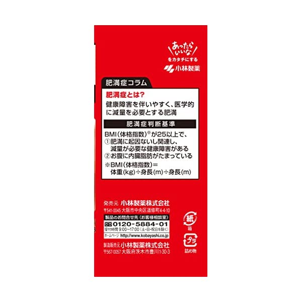 【第2類医薬品】ナイシトールZ 420錠の紹介画像2