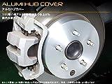 アルミハブカバー マツダ ロードスター ND系 RSグレード フロント/リア共通用 ヘアライン