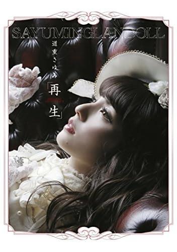 SAYUMINGLANDOLL~再生~オリジナルサウンドトラック