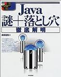 Java 謎+落とし穴 徹底解明 (標準プログラマーズライブラリ)