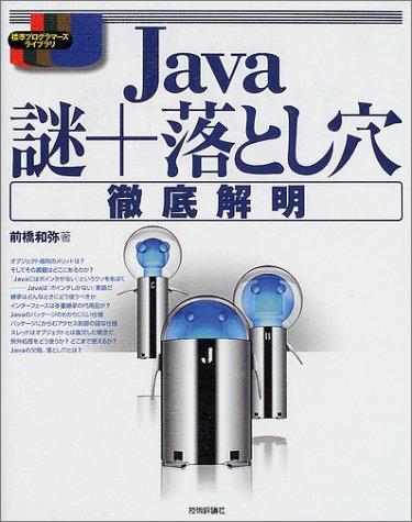 Java 謎+落とし穴 徹底解明 (標準プログラマーズライブラリ)の詳細を見る