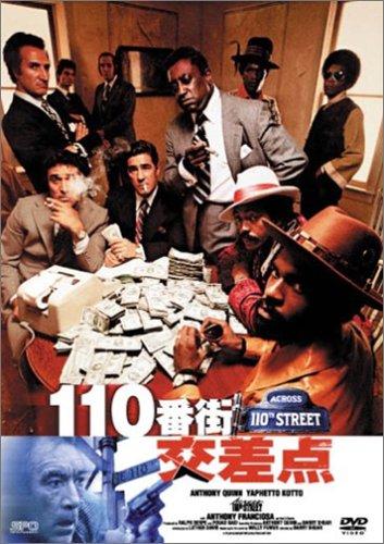 110番街交差点 [DVD]