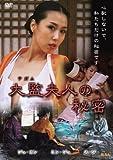 大監夫人の秘密 [DVD]