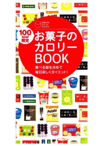 100kcal限定 お菓子のカロリーBOOK