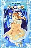 パセリ伝説 水の国の少女 memory(2) (講談社青い鳥文庫)