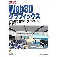 新版web3Dグラフィックス VRMLで創るバーチャルワールド
