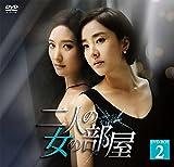 二人の女の部屋 DVD-BOX2[DVD]