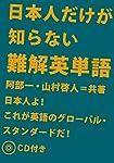 日本人だけが知らない難解英単語【CD付】