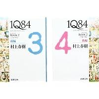1Q84 BOOK2 <7月~9月> 文庫 前後編 2巻セット