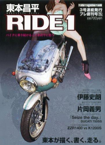 東本昌平 RIDE 1―バイクに乗り続けることを誇りに思う (1) (Motor Magazine Mook)の詳細を見る