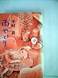 雨やどり—新宿馬鹿物語1 (1975年)