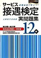 サービス接遇検定実問題集1‐2級(第23~27回)