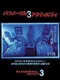 パラノーマル・アクティビティ3 (字幕版)