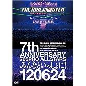 THE IDOLM@STER 7th ANNIVERSARY 765PRO ALLSTARS みんなといっしょに! 120624 [DVD]