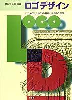 ロゴデザイン―ロゴタイプ・デザインの基礎と世界の作品集