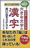 Amazon.co.jp脳活! 認知症・もの忘れ予防 大きな文字の漢字思い出そうテスト