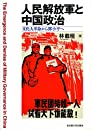 人民解放軍と中国政治―文化大革命から鄧小平へ―