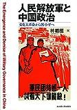 人民解放軍と中国政治—文化大革命から�小平へ—