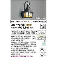 AU37708L 電球色LED人感センサ付アウトドアポーチ灯