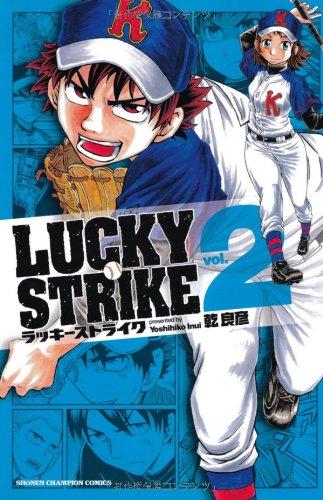 LUCKY STRIKE 2 (少年チャンピオン・コミックス)の詳細を見る
